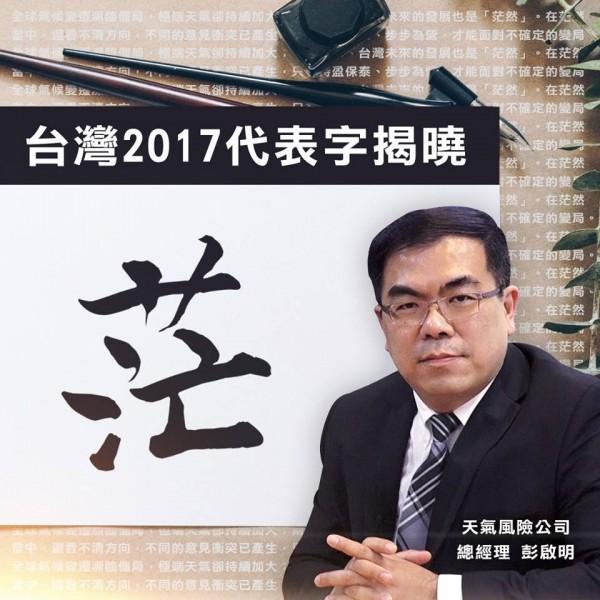 「台灣2017代表字大選」結果今(7)日出爐,由天氣風險公司總經理彭啟明推薦的「茫」獲選。(圖取自「氣象達人彭啟明」臉書)