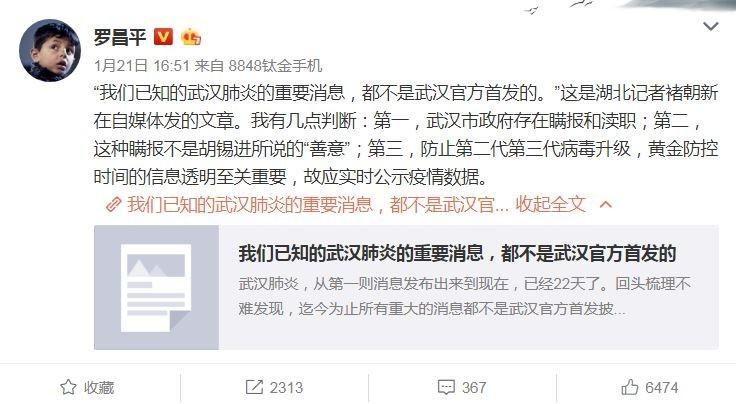 中國財經媒體人羅昌平批評,武漢市政府的瞞報和瀆職,根本不是官媒《環球時報》總編輯胡錫進所稱的「善意」。(擷取自微博)