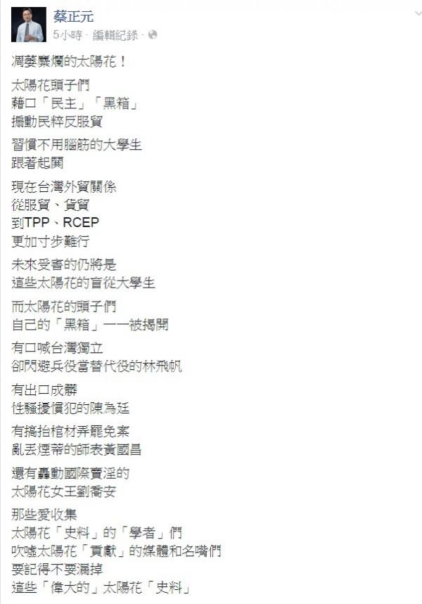 蔡正元發文砲轟「凋萎麋爛的太陽花」。(圖擷取自蔡正元臉書)