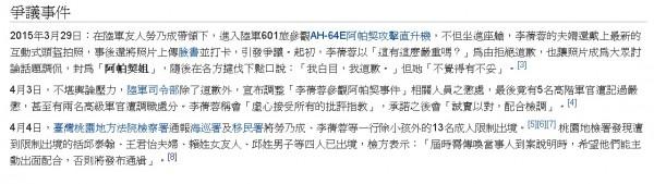 藝人李蒨蓉登阿帕契拍照打卡事件越演越烈,現在就連維基百科也被修改。(圖擷取自維基百科)