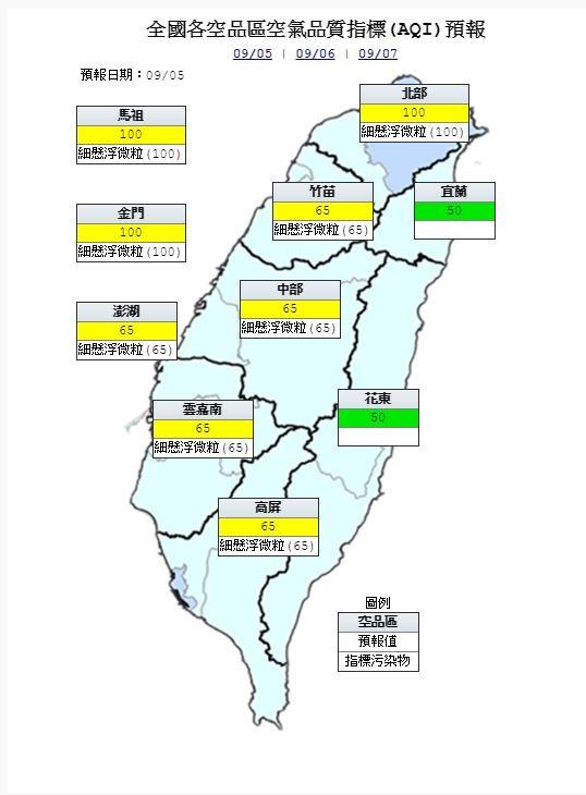 北部、竹苗、中部、雲嘉南及高屏空品區為「普通」等級;宜蘭及花東空品區為「良好」等級。(圖擷取自行政院環保署空品網)