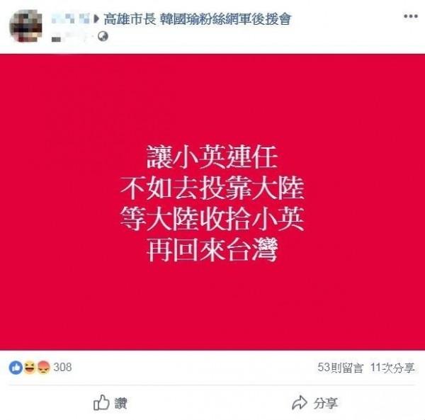 「高雄市长韩国瑜粉丝网军后援会」公开社团上,有网友表示若蔡英文连任总统就要投共。(撷取自脸书)