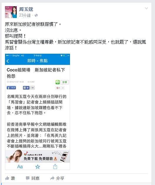 面對外界批評,周玉蔻超霸氣回應,他反譏新加坡記者被馴服慣了,沒出息,周強調馬習會攸關台灣主權尊嚴,不能感同身受就算了,竟然講風涼話。(圖擷取自周玉蔻臉書)