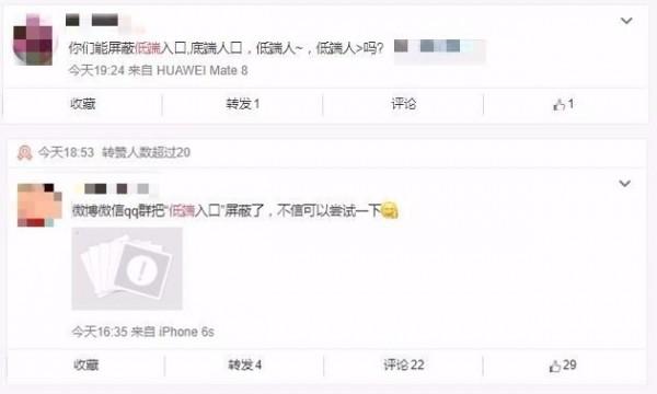 有不少中國網友查覺到這4個字被「河蟹」了,有人提到,在通訊軟體微信、騰訊QQ也無法使用「低端人口」。(圖擷取自微博)