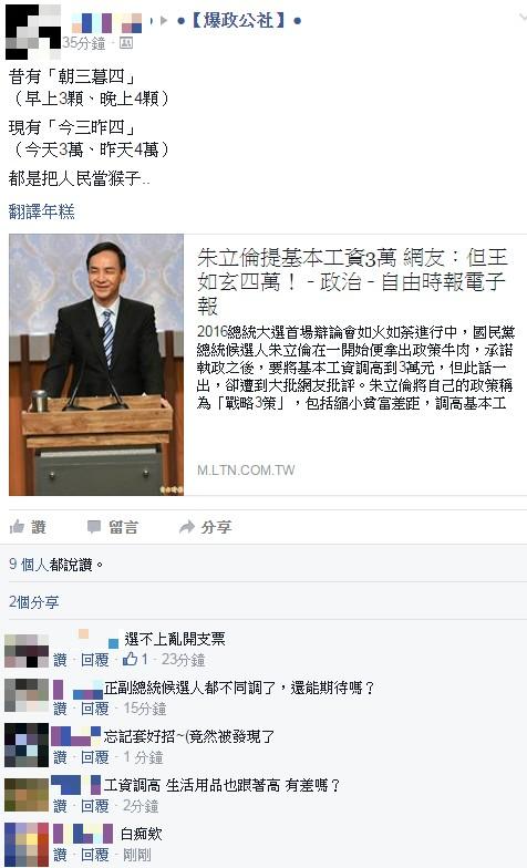 朱立倫基本工資3萬的說法遭網友調侃。(圖擷取自「爆政公社」)
