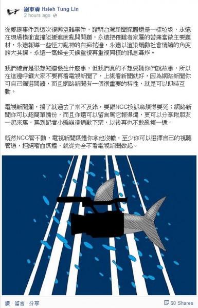 不滿台灣媒體處理復興空難新聞,插畫家謝東霖呼籲大家拒看電視新聞。(圖擷取自謝東霖 Hsieh Tung Lin臉書)