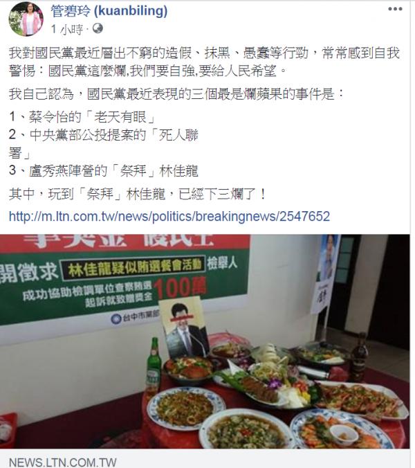 管碧玲批,國民黨玩「祭拜」林佳龍,已經下三爛了。(圖擷自管碧玲臉書)