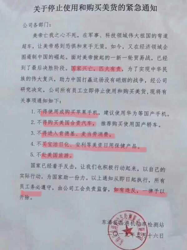 中國江蘇省這間檢測站日前公告禁止員工購買美貨、使用美貨,否則揚言一律開除。(擷取自PTT)