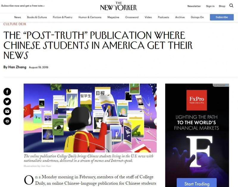 《紐約客》雜誌稱,中國留美學生雖置身享有新聞自由的美國,但依然仍從奉行北京立場的《北美留學生日報》取得新聞。(圖擷取自《紐約客》)