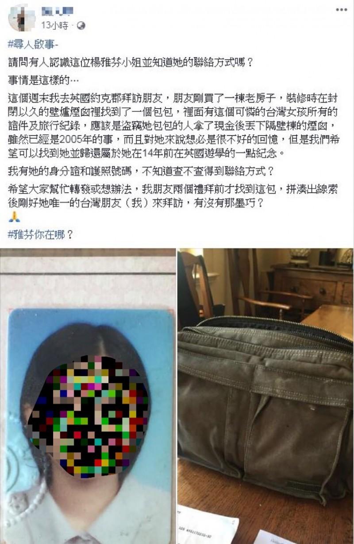 女網友表示這實在是太巧,網友於網路幫忙發動協尋,希望包包能物歸原主。(圖擷自臉書)