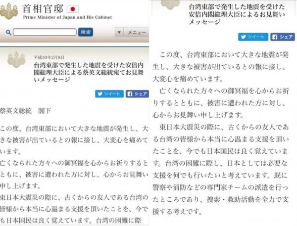 日本官房長官菅義偉對修改慰問函一事表示,並非因中國施壓。(圖擷取自日本首相官邸官網)