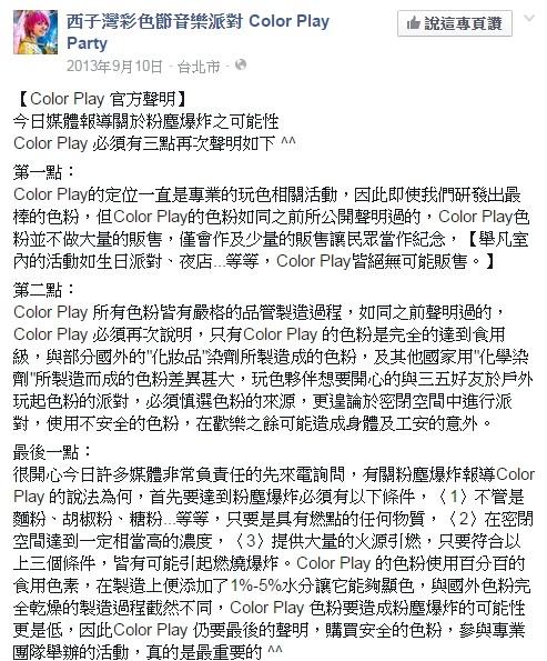 呂忠吉2013年主辦的西子灣彩色節活動即清楚說明塵爆風險。(擷取自西子灣彩色節音樂派對臉書)
