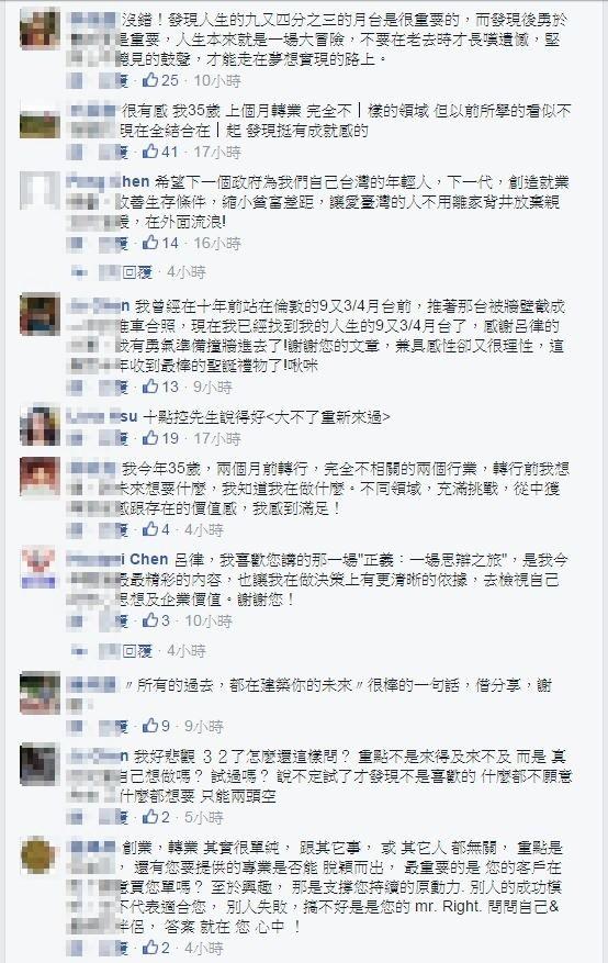 呂秋遠PO出職場勵志文後大獲網友讚賞,許多網友因此留言分享30後轉職經驗。(圖擷取自呂秋遠臉書)