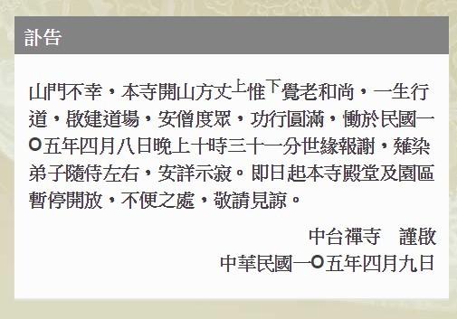 中台禪寺於4月9日凌晨貼出訃告,宣布惟覺老和尚已經圓寂。(圖擷自中台世界官網)
