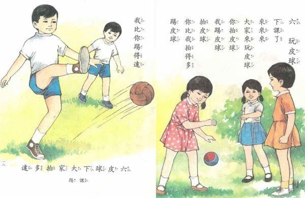 事實查核網站指出,早期國語課本中「玩皮球」的課文被拿來改圖,近期在LINE上流傳引起恐慌。(圖擷取自MyGoPen)