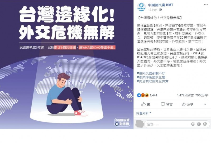 台灣一連失去2友邦,國民黨今(20)日竟在臉書PO出「特製文宣」批評蔡英文。(圖擷取自「中國國民黨KMT」臉書)