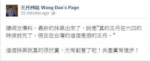 王丹今天在個人臉書上表示,中共說他在六四事件時就已經死亡了,現在在台灣的他是假的。(圖擷取自王丹臉書)