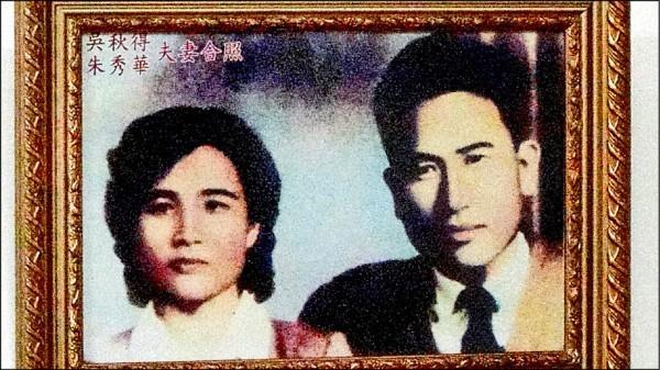 朱秀華夫婦合照。(記者林國賢翻攝)