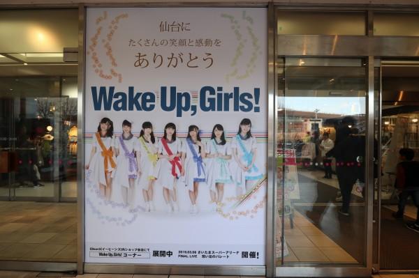 hinac》《Wake Up, Girls!》ー因為WUG,仙台從異鄉成了第二故鄉(上)