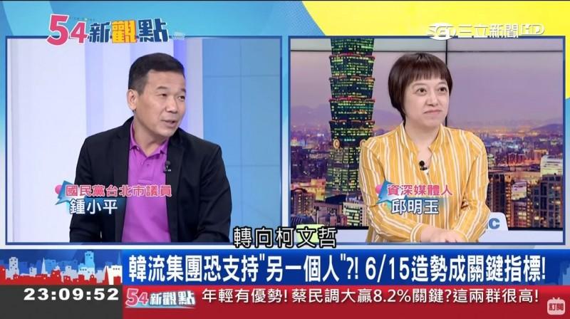 台北市議員鍾小平則在昨(14)日爆料,韓流集團可能轉向台北市長柯文哲。(擷取自三立新聞YouTube「54新觀點完整版」)