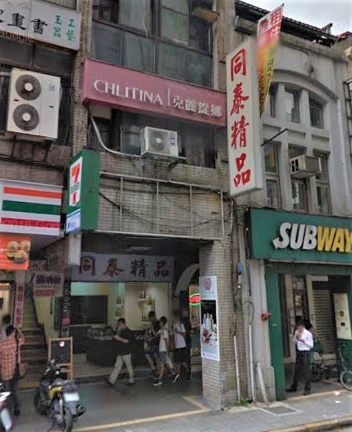 位於台北市衡陽路上的同泰精品涉嫌地下匯兌,檢方偵辦王炳忠案和威爾斯美語吸金案意外發現都是透過這家公司地下匯兌。(擷取自Google地圖)