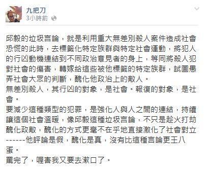 九把刀今天下午在臉書上回應邱毅提告一事,表示邱毅的評論是假,醜化是真,「沒有比這種言論更王八蛋的了!」(圖片截取自九把刀臉書)
