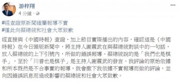 晚間游梓翔在臉書上表示,為散布錯誤訊息向蔡總統和社會大眾致歉。(翻攝自臉書)