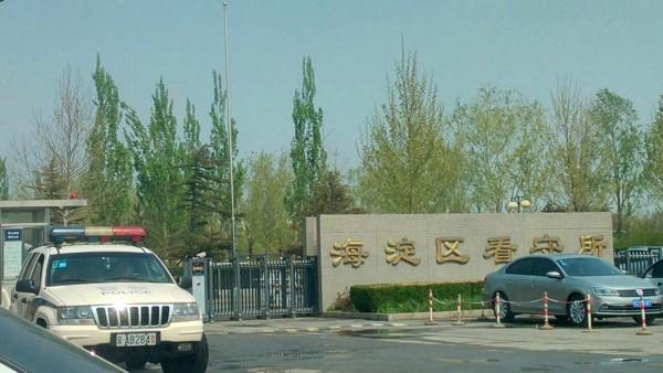 中國把在肯亞涉詐騙案獲判無罪的8名台灣人強行帶至北京海淀區看守所。(中央社)