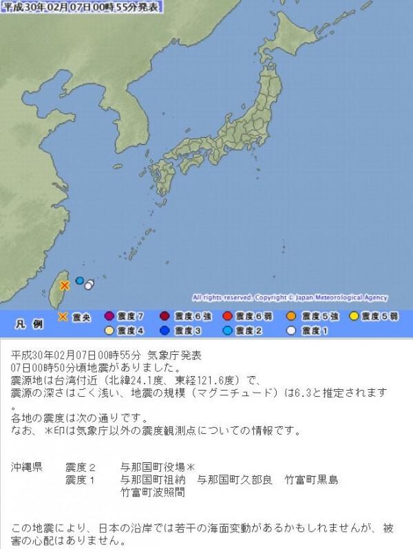 台灣時間6日晚間11點50分,發生劇烈有感地震,日本氣象廳對此發佈地震消息,推算台灣發生規模為6.3的淺層地震。(圖擷取自日本氣象廳)