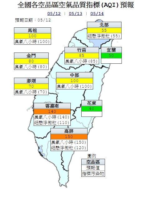 空氣品質方面,明天中部、雲嘉南及高屏地區為「橘色提醒」等級;宜蘭及花東地區為「良好」等級,北部及竹苗地區為「普通」等級。(圖擷取行政院環保署)
