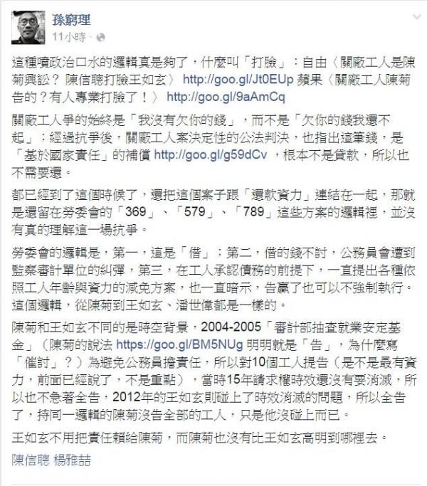 苦勞網創辦人孫窮理打臉公視主持人陳信聰的論點。(圖片擷取自孫窮理臉書)
