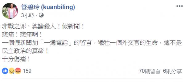 管碧玲表示,一個假新聞加「一通電話」的留言,犧牲了一位外交官的生命。(圖擷自管碧玲臉書)
