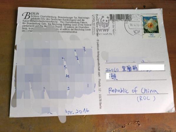 同時間另一張國名寫「中華民國」,台灣收到的時間比寫「台灣」、「福爾摩沙」晚。
