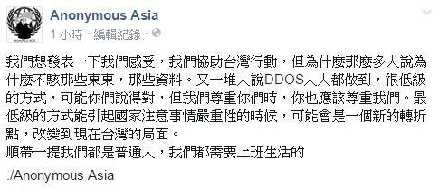 「Anonymous Asia」這次聲援台灣反課綱學生,收到許多網友的建議,對此他們表示應該互相尊重。(圖擷取自Anonymous Asia臉書)