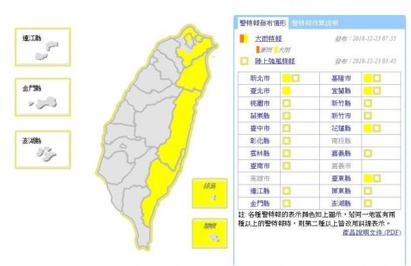 中央氣象局針對迎風面6縣市發布大雨特報。(圖擷取自中央氣象局)