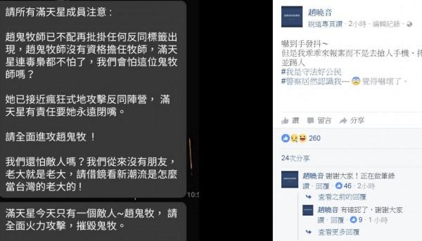 疑似滿天星的團體,威脅要讓趙曉音「永遠閉嘴」、「掛點」。(圖擷自趙曉音臉書粉絲團)