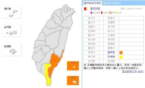 氣象局於台東縣發布豪雨特報,於屏東縣發布大雨特報。(圖擷取自中央氣象局)