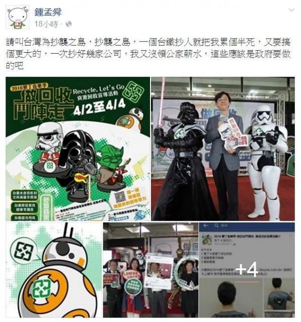 環保署抄襲星際大戰角色,鍾孟舜大罵台灣是「抄襲之島」。(圖擷自鍾孟舜臉書)