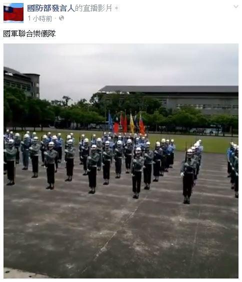 國防部跟上目前流行的臉書直播功能,讓民眾搶先看520就職典禮上,國軍聯合樂儀隊的表演練習畫面。(圖擷自國防部發言人臉書)