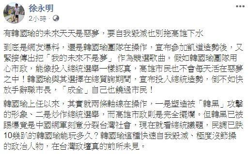 時代力量立委徐永明在同名臉書粉專表示,「有韓國瑜的未來天天是惡夢,要自我毀滅也別拖高雄下水」。(圖翻攝自臉書粉專「徐永明」)