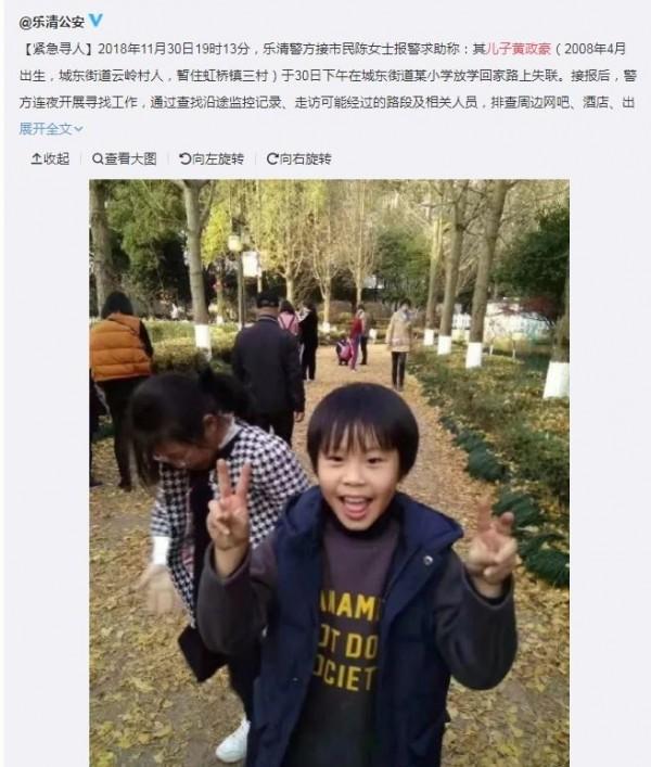 中國婦謊稱兒子失蹤,更在網路祭出200多萬高價尋子,一切竟為測試丈夫而自導自演。(圖擷自微博)