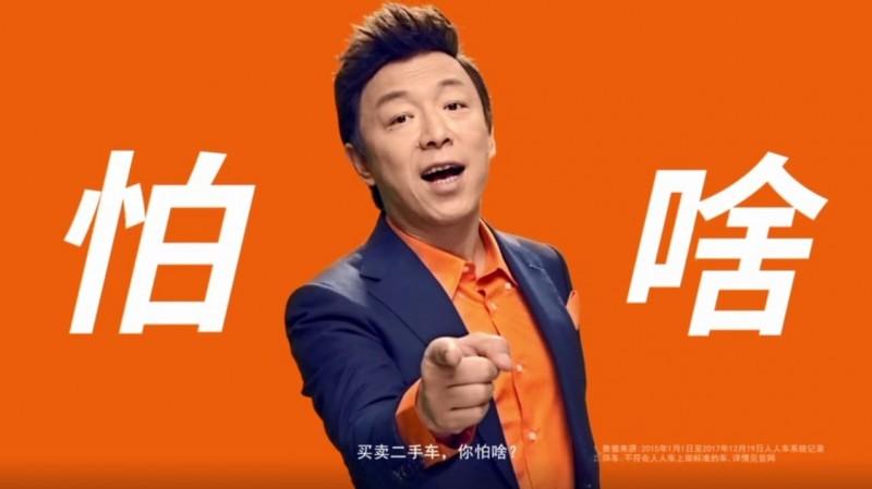 中國二手車交易網「人人車」傳將大裁員60%。圖為人人車代言人黃渤所拍攝廣告。(圖擷取自人人車官網)