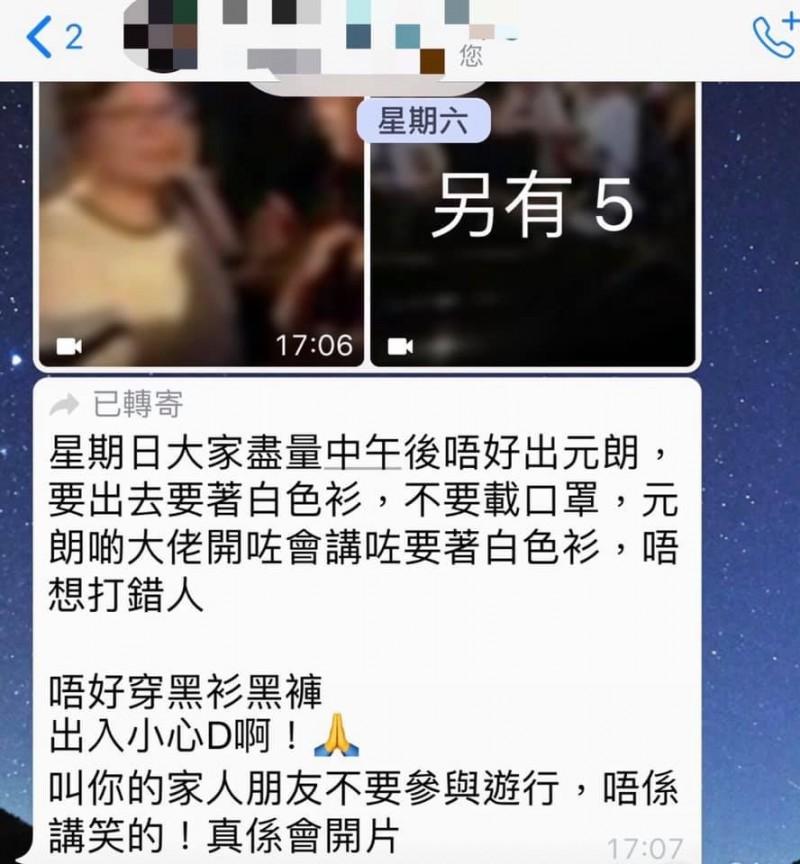 早在20日就有消息要民眾出入元朗站要小心,港警卻放任至今。(圖擷自麻利有隻小綿羊臉書)