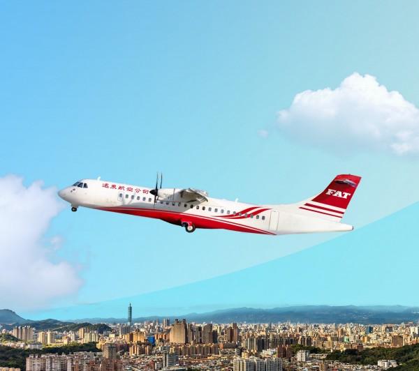 圖為遠航ATR飛機,示意圖。(資料照,圖為遠東航空提供)