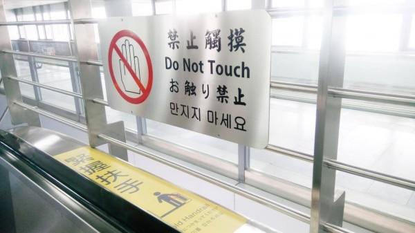屏東車站的「禁止觸摸」告示牌的日文翻譯「お触り禁止」,讓在台日人驚呼「酒店才會出現」!(「志甫一成 台灣」提供)