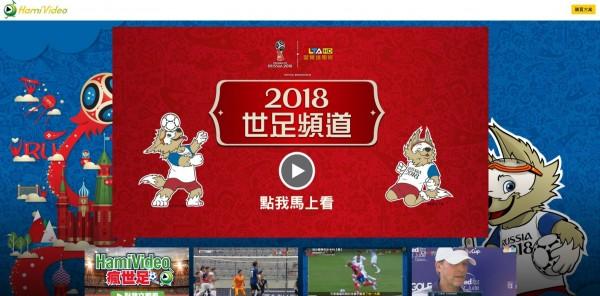 世界盃足球賽本週正式開打,許多球迷關心最新賽事情況,但其中提供轉播的中華電信Hami Video,由於收視品質服務不佳,遭到網友批評。(圖擷取自中華電信Hami Video官網)