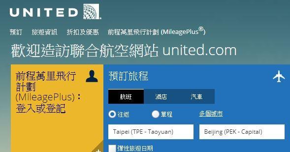 聯合航空訂票系統也顯示,未改成中國台灣。(圖擷自聯合航空官網)