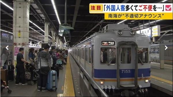 日本南海電鐵車長10日上午在列車出發後,向車上乘客廣播表示,因為有很多外國人搭乘,為造成日本乘客不便之處道歉。(圖擷取自《每日放送》)