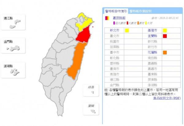 中央氣象局在晚間針對新北、基隆、花蓮與宜蘭發布豪、大雨特報。(圖擷取自中央氣象局)