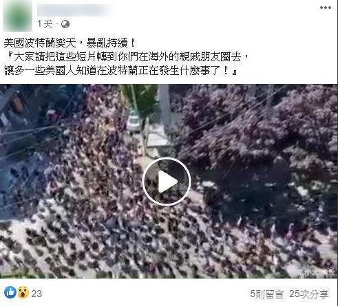 近日網傳多支影片,指出「美國波特蘭變天,暴亂持續!因為美國政府禁播,台灣政府也禁播!曾幾何時,美國曾譏諷香港的美麗風景線,如今現在美國出現了?」,查核中心表示,該影片發生地點為西雅圖,並非波特蘭,各國媒體也有報導此事件,因此為錯誤訊息。(圖擷自TFC 台灣事實查核中心)
